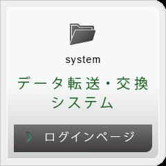 データ転送・交換システム